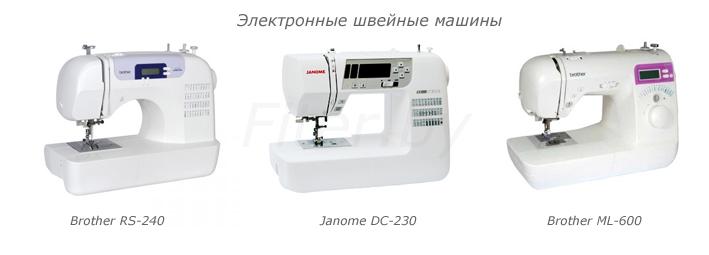 Виды швейных машин, электронные